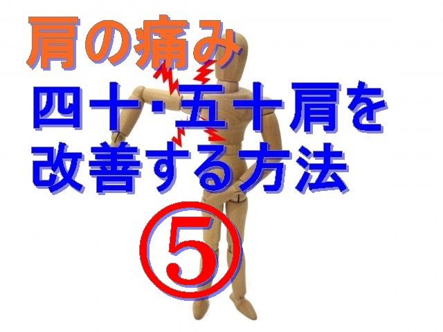 肩の痛み、四十肩・五十肩を改善する方法⑤