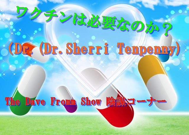 ワクチンは必要なのか?(Dr.Sherri Tenpenny)【The Dave Fromm Show 陰謀コーナー ベスト・セレクション】