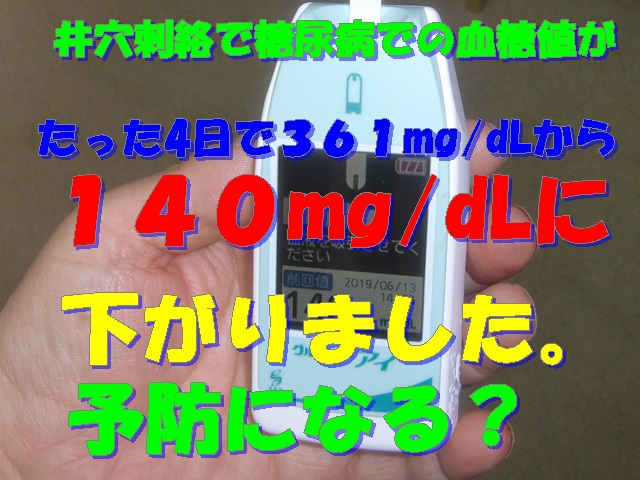 井穴刺絡で糖尿病での血糖値がたった4日で361mg/dLから140mg/dLに下がりました。スゴイ!