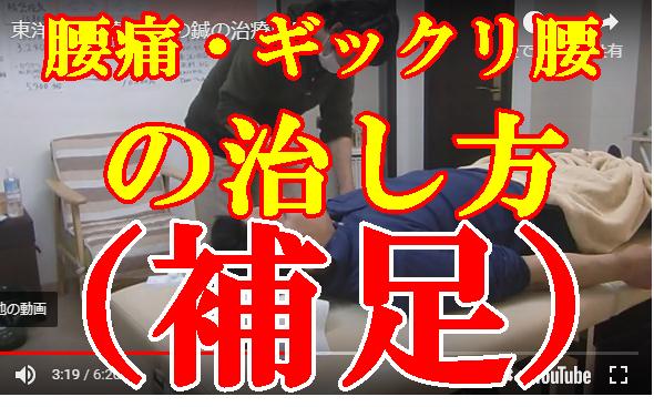 尼崎/腰痛・ギックリ腰の治し方(補足)