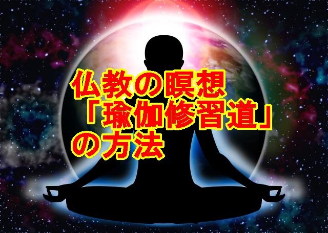 仏教の瞑想【瑜伽修習道】