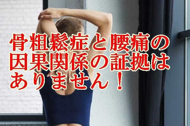 尼崎・腰痛ー骨粗鬆症と腰痛の因果関係の証拠はありません!