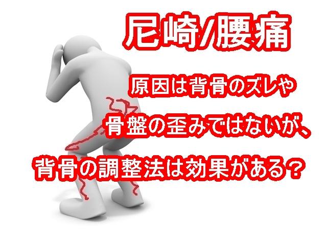 尼崎/腰痛-原因は背骨のズレや骨盤の歪みでないが、背骨の調整法は効果がある?