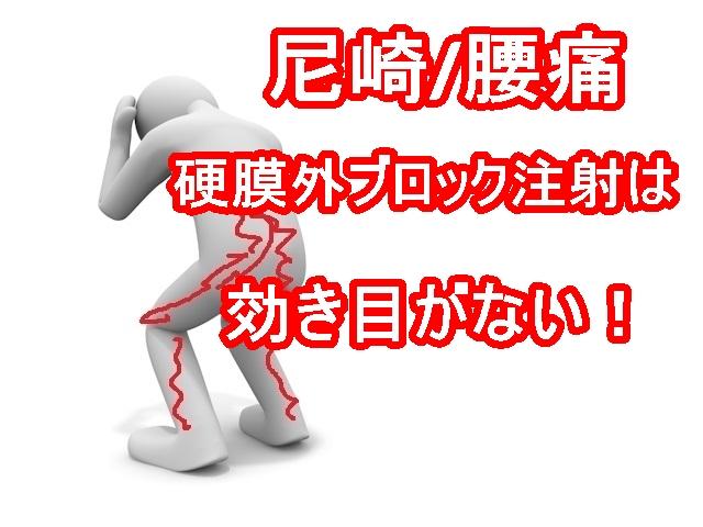 尼崎/腰痛-硬膜外ブロック注射は効き目がない!
