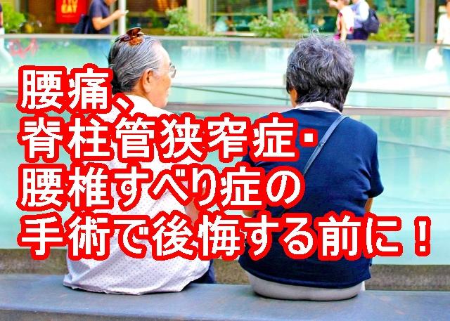 尼崎/腰痛-脊柱管狭窄症・すべり症の手術で後悔する前に!