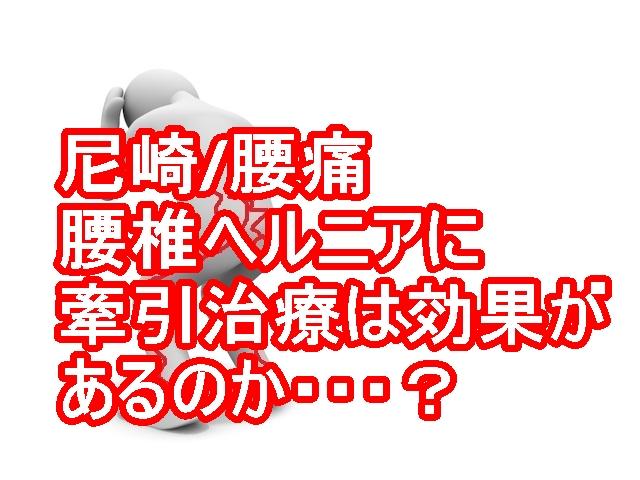 尼崎/腰痛-腰椎椎間板ヘルニアに牽引治療は効果があるのか・・・?