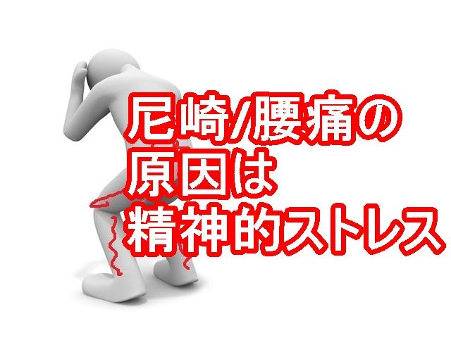 尼崎/腰痛の原因は精神的ストレス?