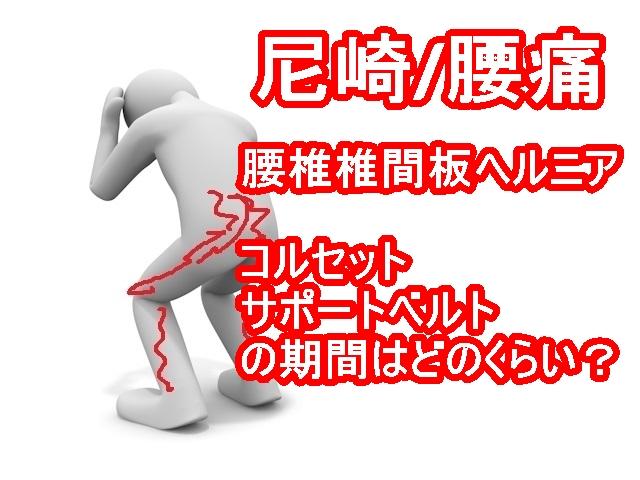 尼崎/腰痛-腰椎椎間板ヘルニアなどの腰痛にコルセット、サポートベルトの意味あるの?期間はどのくらい?