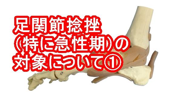足関節捻挫(特に急性期)をキレイに早く良くなる対処法について①