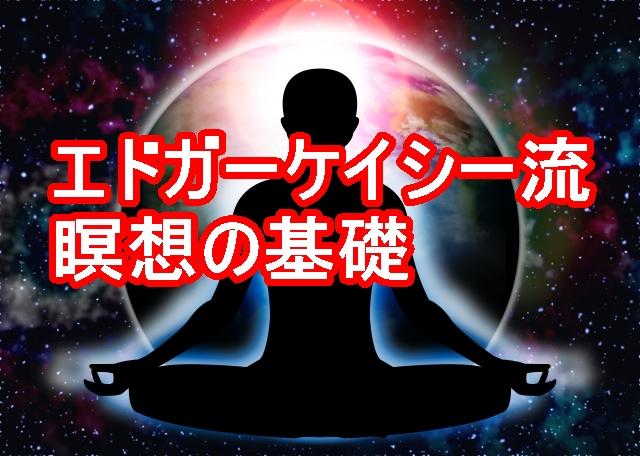 エドガー・ケイシー瞑想法の基礎