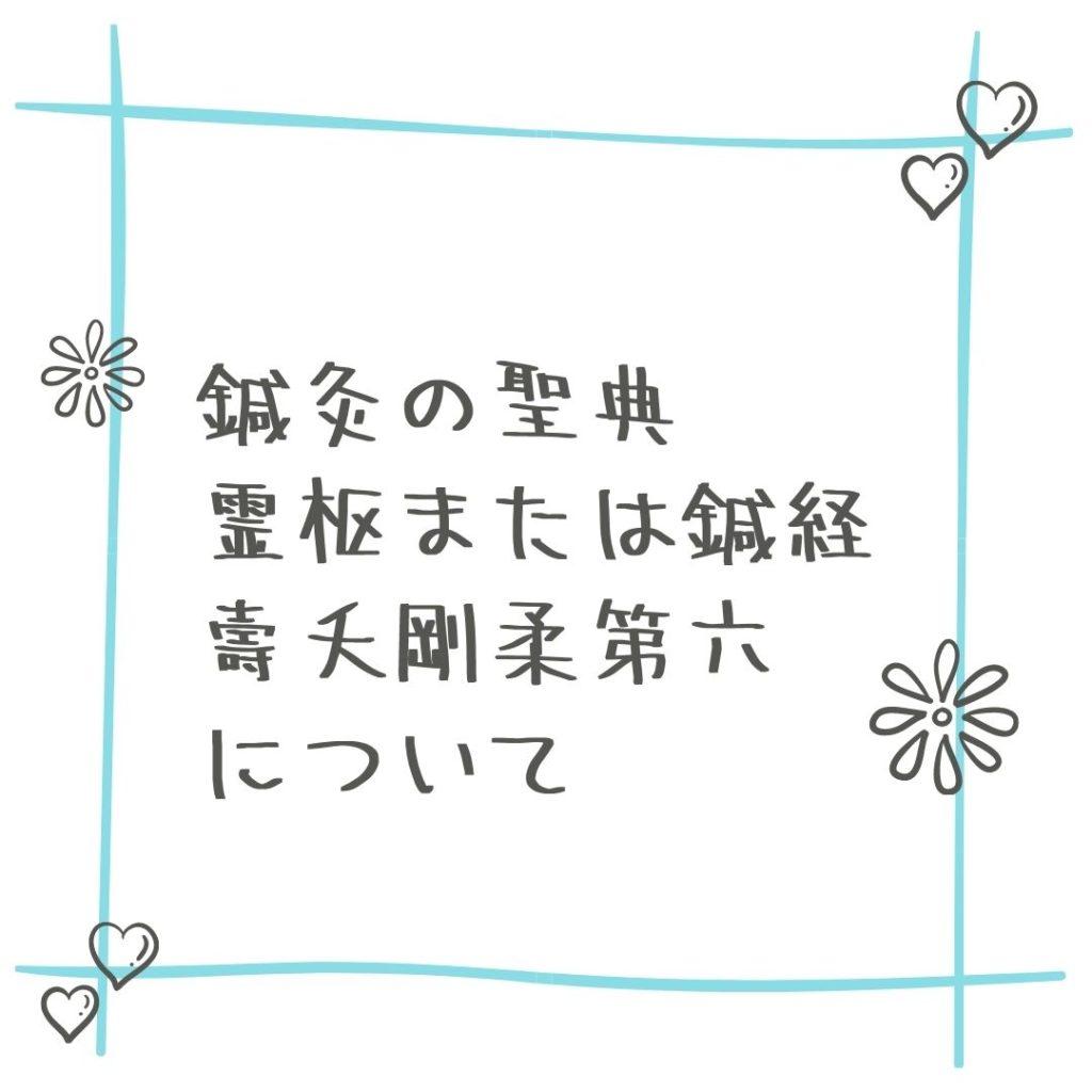 霊枢または鍼経である「壽夭剛柔第六」について(法律)