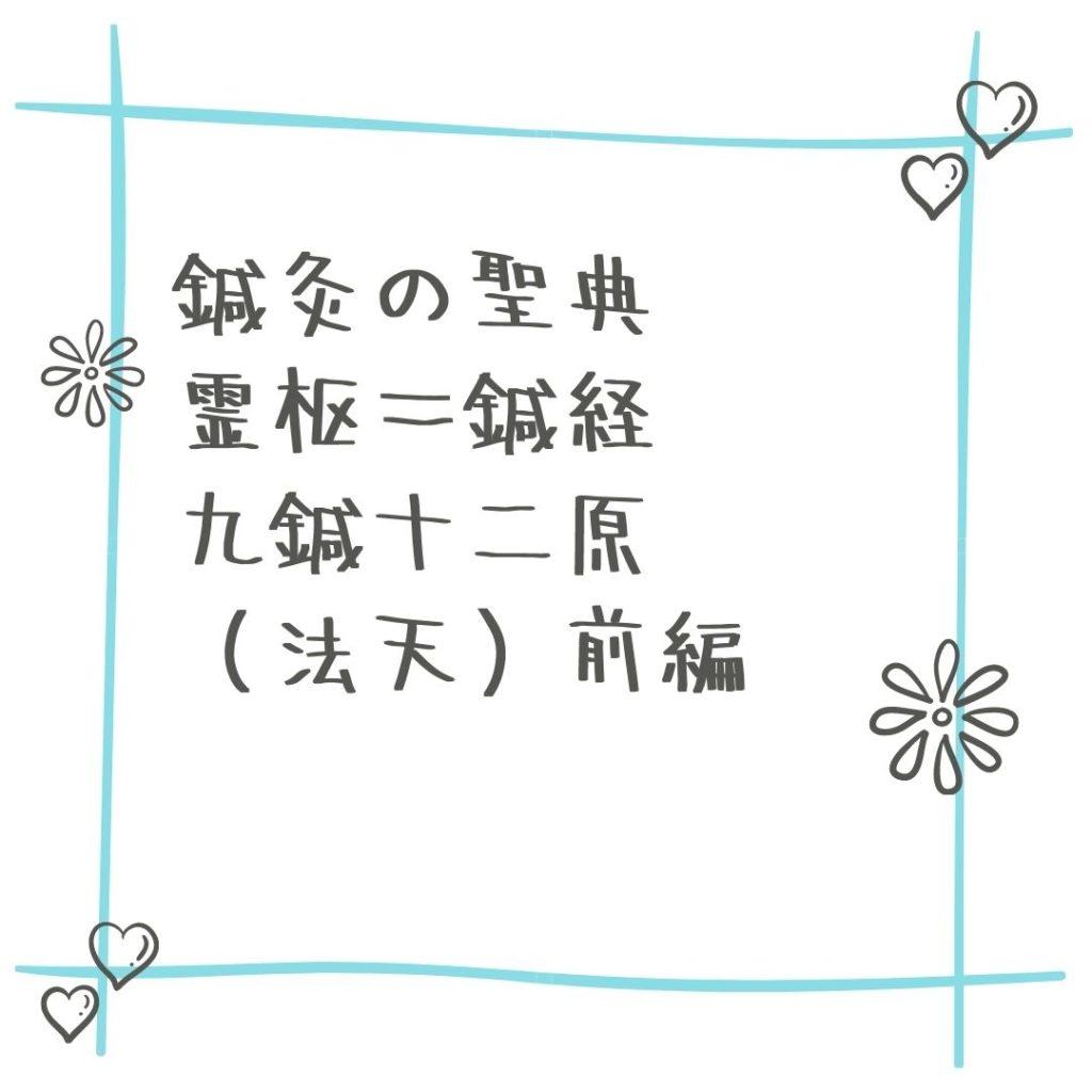 「霊枢」鍼経(九鍼十二原)①前編